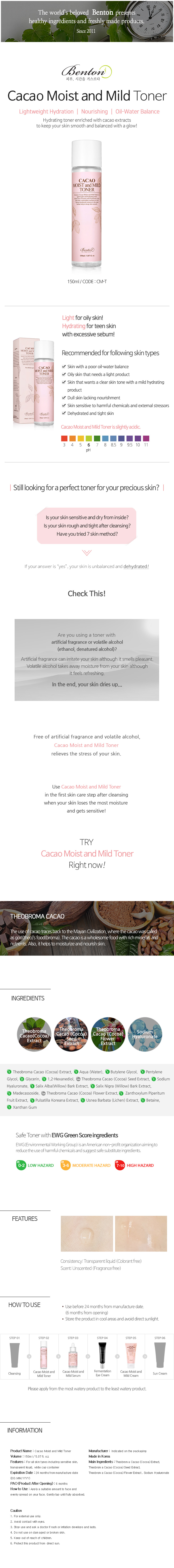 [Benton] Cacao Moist and Milk Toner 150ml Skin-Friendly Hydrating The Skin And Relieves The Stress
